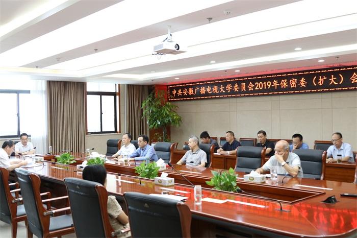安徽广播电视大学召开2019年保密委(扩大)会议