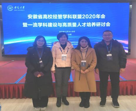经济与管理学院教师参加安徽省高校经管学科联盟2020年会