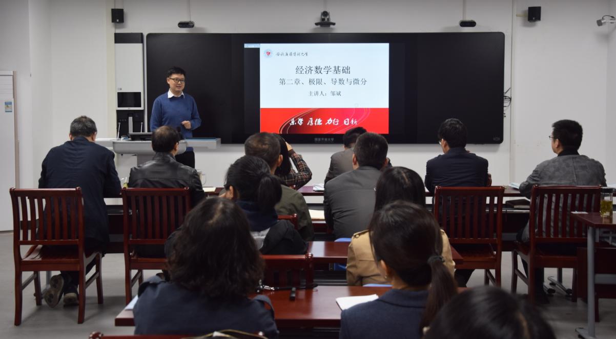 安徽电大成功举办首届课程思政教学比赛