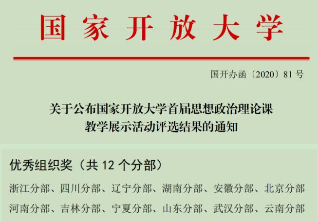 亚洲色情图片|亚洲自拍|色综合图区|日本亚洲欧洲另类图片在国家开放大学首届思想政治理论课教学展示活动中获得佳绩