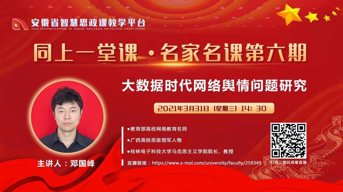 马克思主义学院参加全省思政课教师集体备课活动
