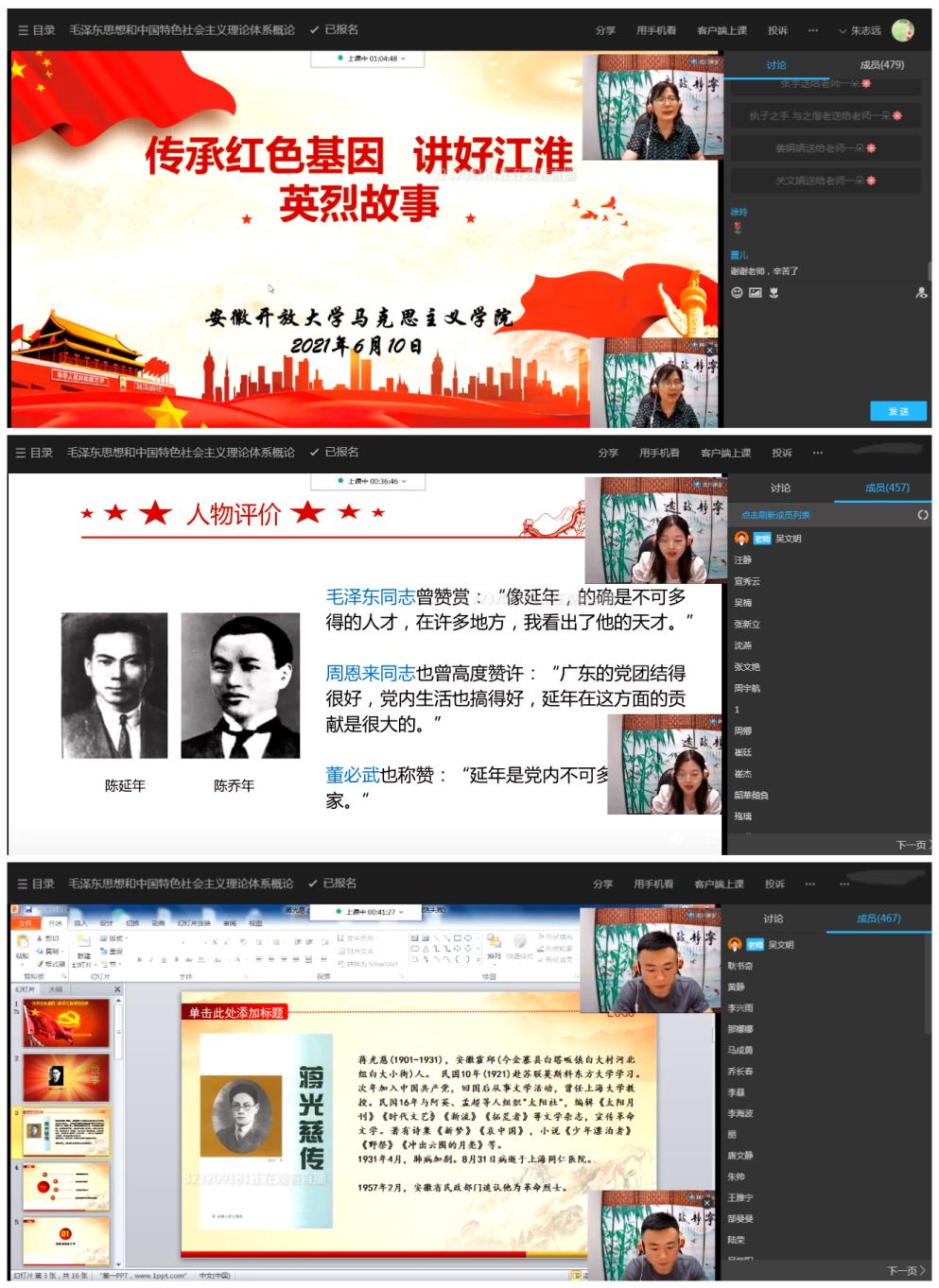"""马克思主义学院开展""""传承红色基因,讲好江淮英烈故事""""专题网上教学活动"""