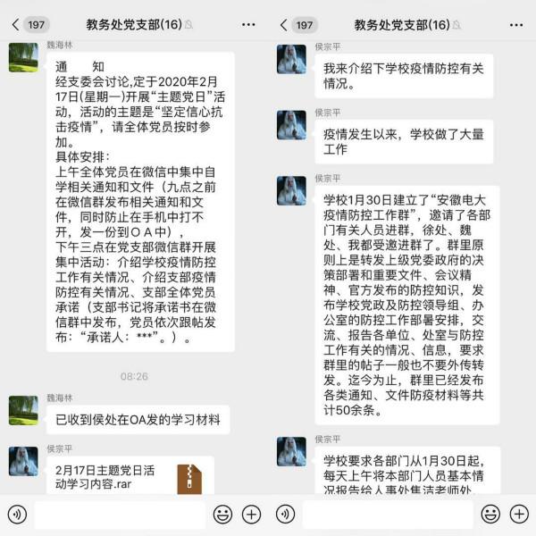 """第一党总支第四党支部开展""""坚定信心 抗击疫情""""网上主题党日活动"""