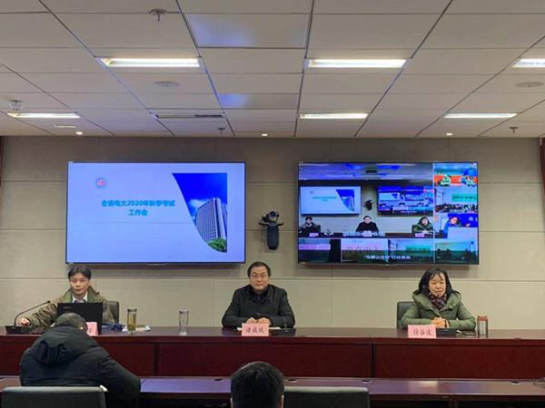 安徽电大召开全省电大2020年秋季学期开放教育考试工作双向视频会