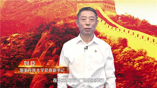 百年大党实现中华民族伟大复兴的政治宣言——2021年秋季学期开学第一课开讲