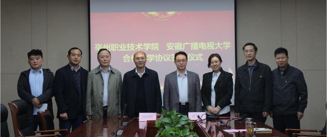 亳州职业技术学院签署协议入驻继续教育网络园区
