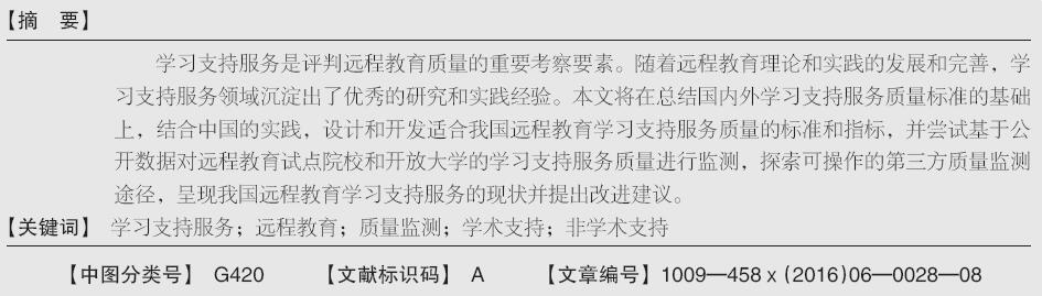 """《""""学习支持服务""""第三方质量监测研究》.jpg"""